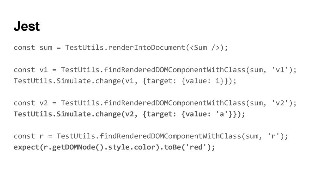 const sum = TestUtils.renderIntoDocument(<Sum /...