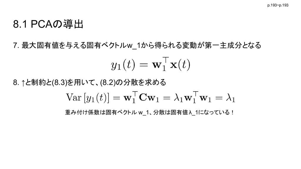 8.1 PCAの導出 7. 最大固有値を与える固有ベクトルw_1から得られる変動が第一主成分と...
