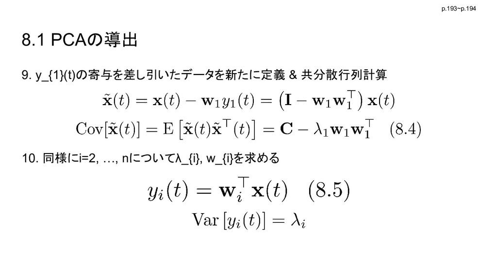 8.1 PCAの導出 9. y_{1}(t)の寄与を差し引いたデータを新たに定義 & 共分散行...