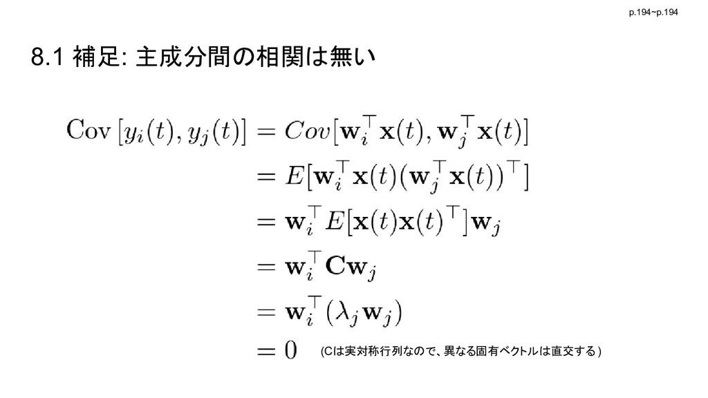 8.1 補足: 主成分間の相関は無い p.194~p.194 (Cは実対称行列なので、異なる固...
