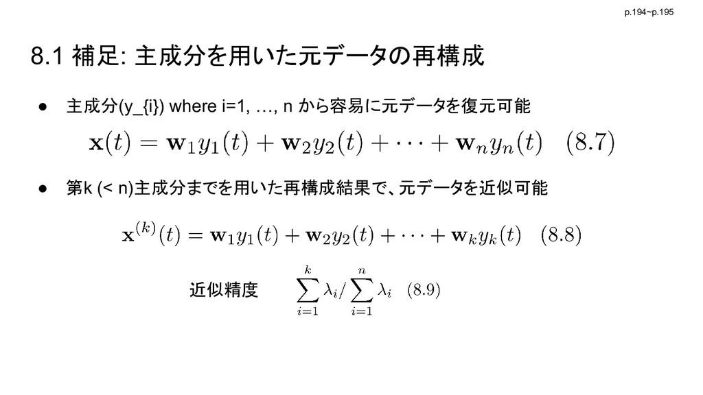 8.1 補足: 主成分を用いた元データの再構成 p.194~p.195 ● 主成分(y_{i}...