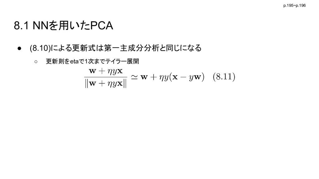 8.1 NNを用いたPCA ● (8.10)による更新式は第一主成分分析と同じになる ○ 更新...