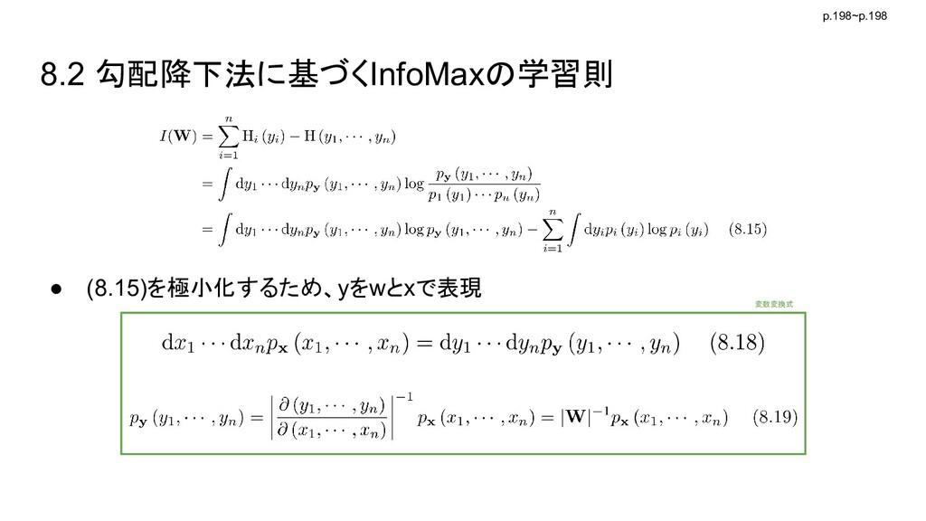 8.2 勾配降下法に基づくInfoMaxの学習則 ● (8.15)を極小化するため、yをwとx...
