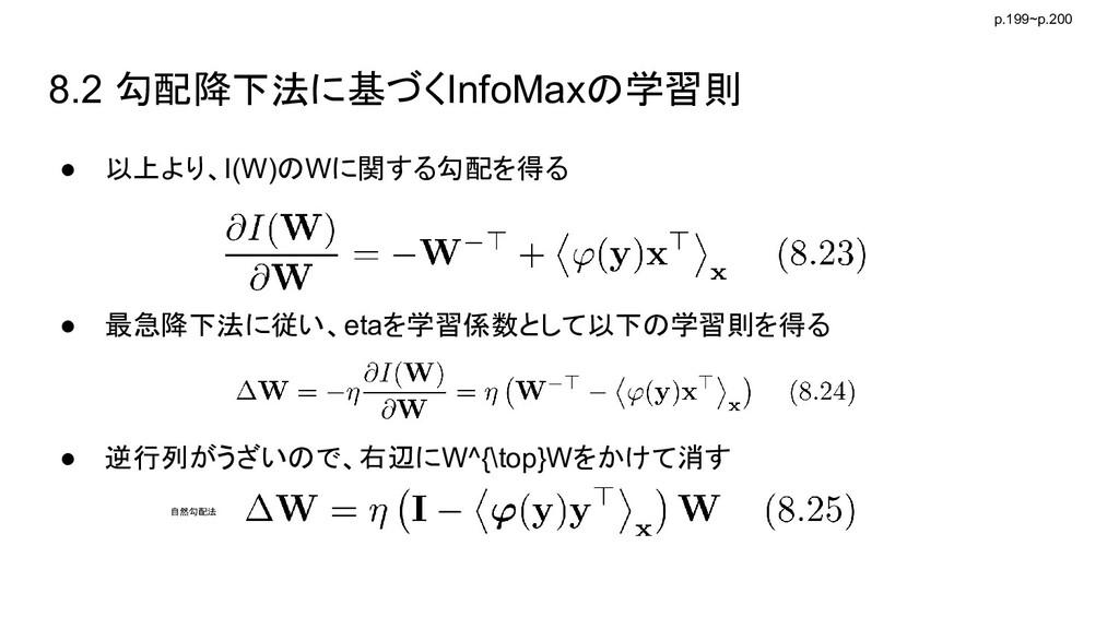 8.2 勾配降下法に基づくInfoMaxの学習則 p.199~p.200 ● 以上より、I(W...