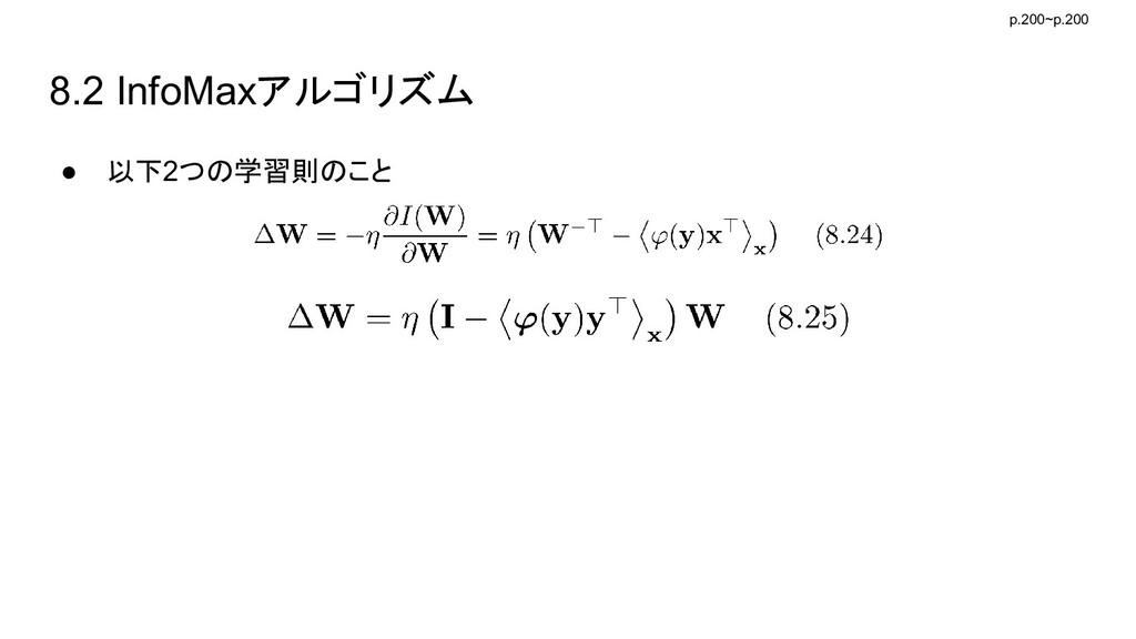 8.2 InfoMaxアルゴリズム ● 以下2つの学習則のこと p.200~p.200