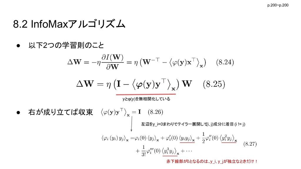yとφ(y)を無相関化している 8.2 InfoMaxアルゴリズム ● 以下2つの学習則のこと...