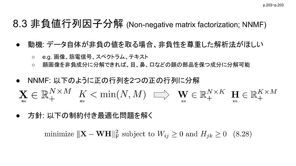 8.3 非負値行列因子分解 (Non-negative matrix factorizatio...