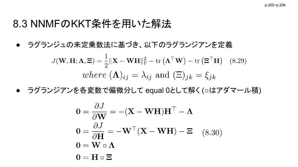 8.3 NNMFのKKT条件を用いた解法 ● ラグランジュの未定乗数法に基づき、以下のラグラン...