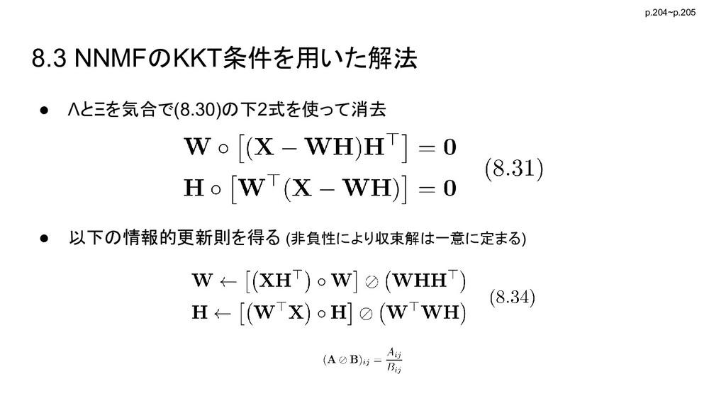 8.3 NNMFのKKT条件を用いた解法 ● ΛとΞを気合で(8.30)の下2式を使って消去 ...