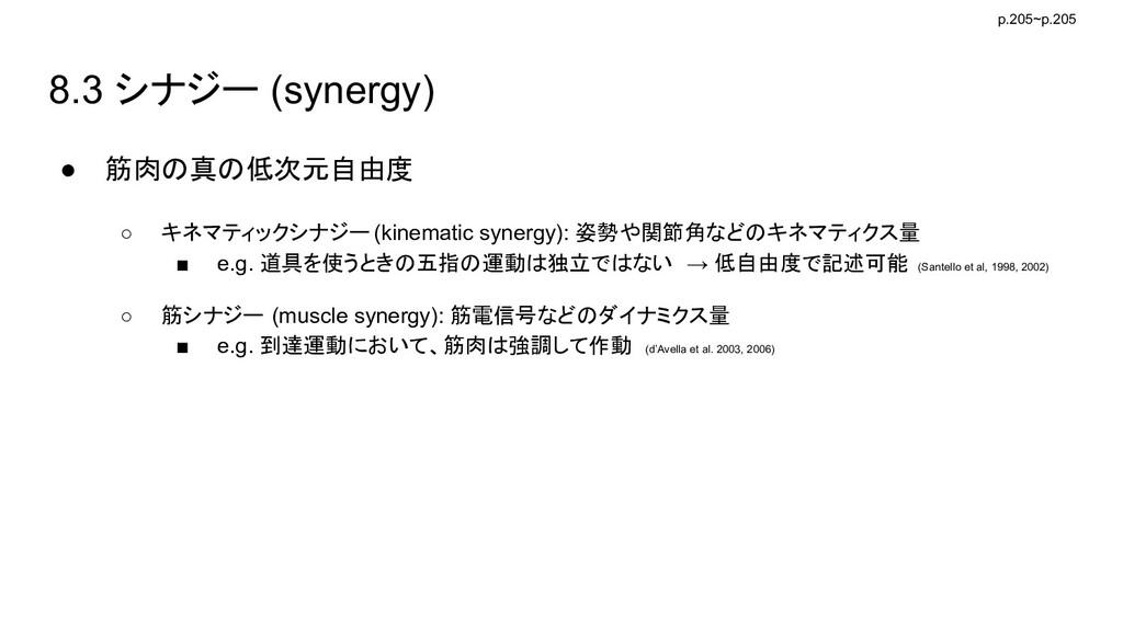 8.3 シナジー (synergy) ● 筋肉の真の低次元自由度 ○ キネマティックシナジー ...