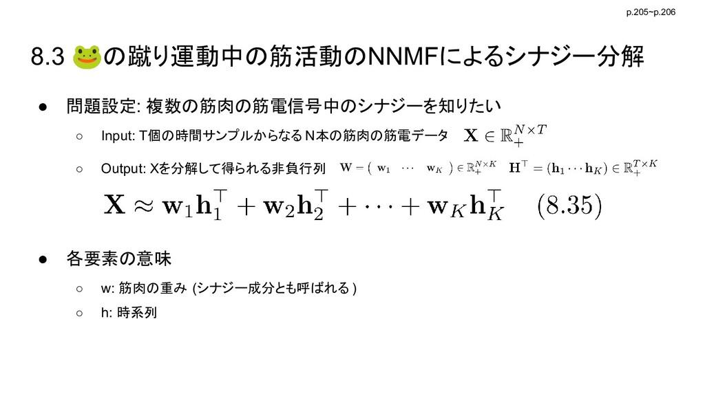 8.3 🐸の蹴り運動中の筋活動のNNMFによるシナジー分解 ● 問題設定: 複数の筋肉の筋電信...