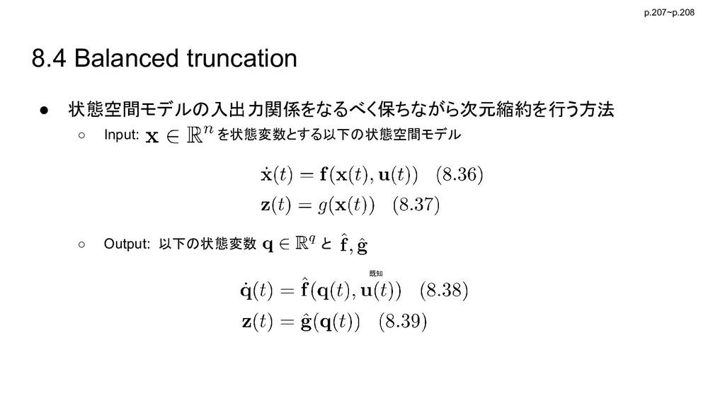 8.4 Balanced truncation ● 状態空間モデルの入出力関係をなるべく保ちな...