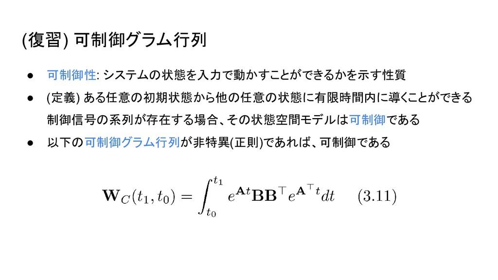 (復習) 可制御グラム行列 ● 可制御性: システムの状態を入力で動かすことができるかを示す性...