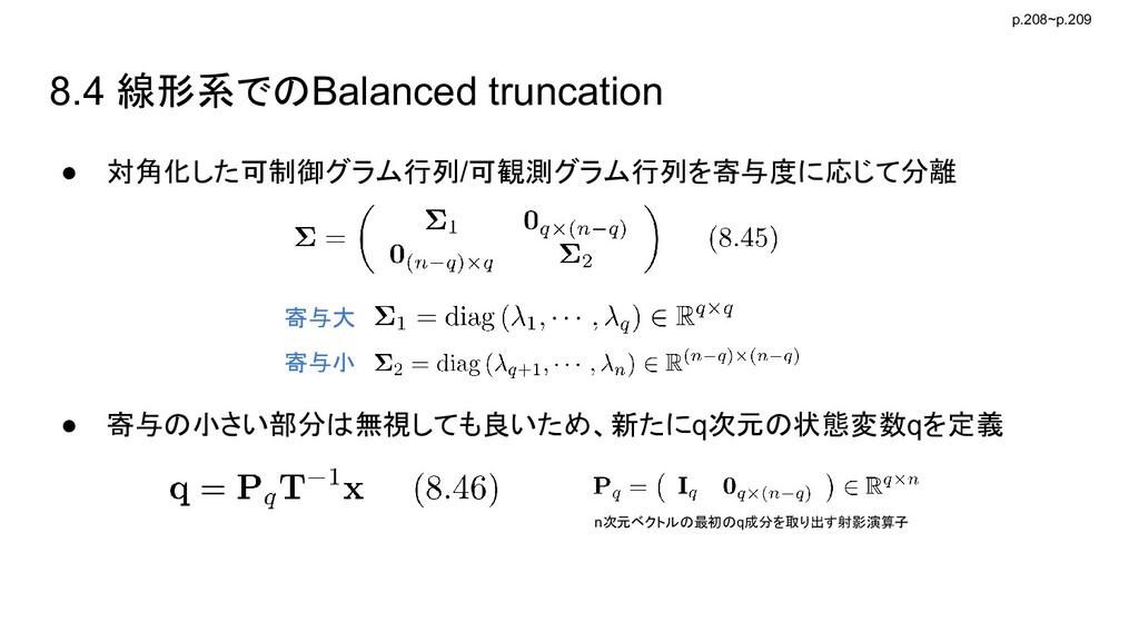 8.4 線形系でのBalanced truncation ● 対角化した可制御グラム行列/可観...
