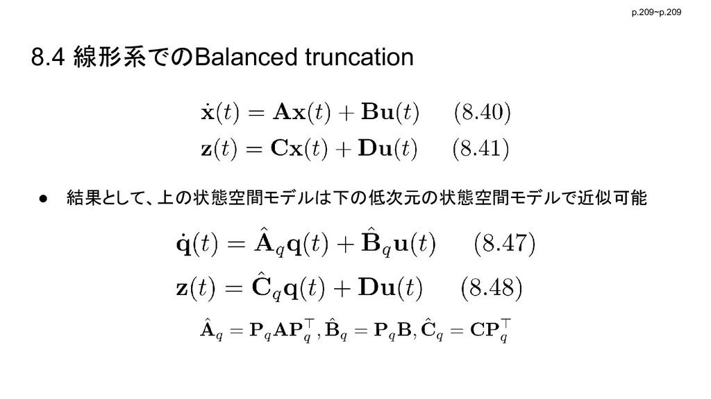 8.4 線形系でのBalanced truncation ● 結果として、上の状態空間モデルは...