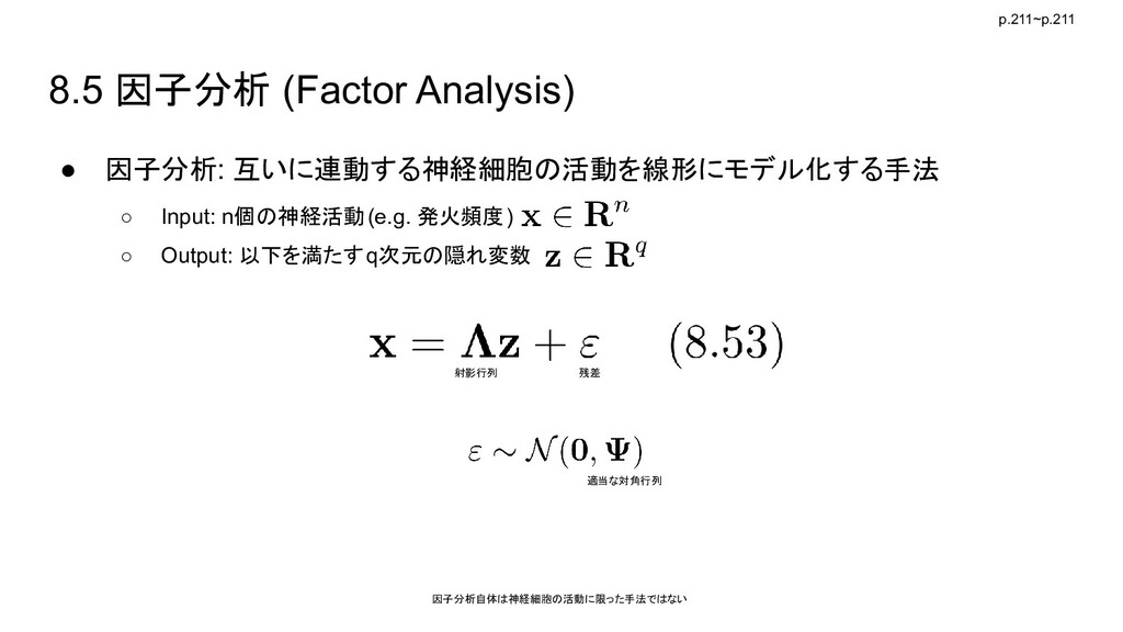 8.5 因子分析 (Factor Analysis) ● 因子分析: 互いに連動する神経細胞の...