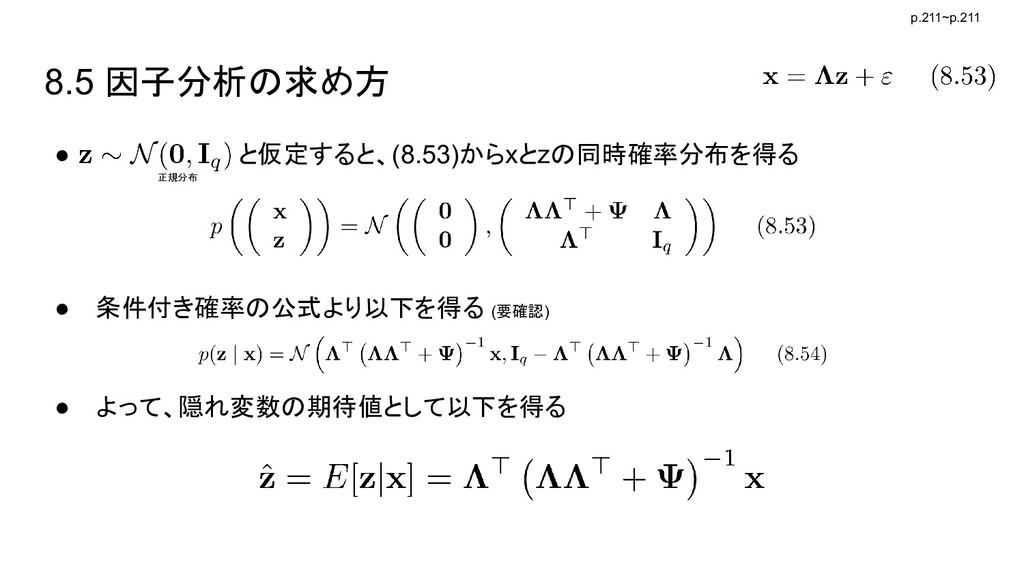 8.5 因子分析の求め方 ● と仮定すると、(8.53)からxとzの同時確率分布を得る p.2...
