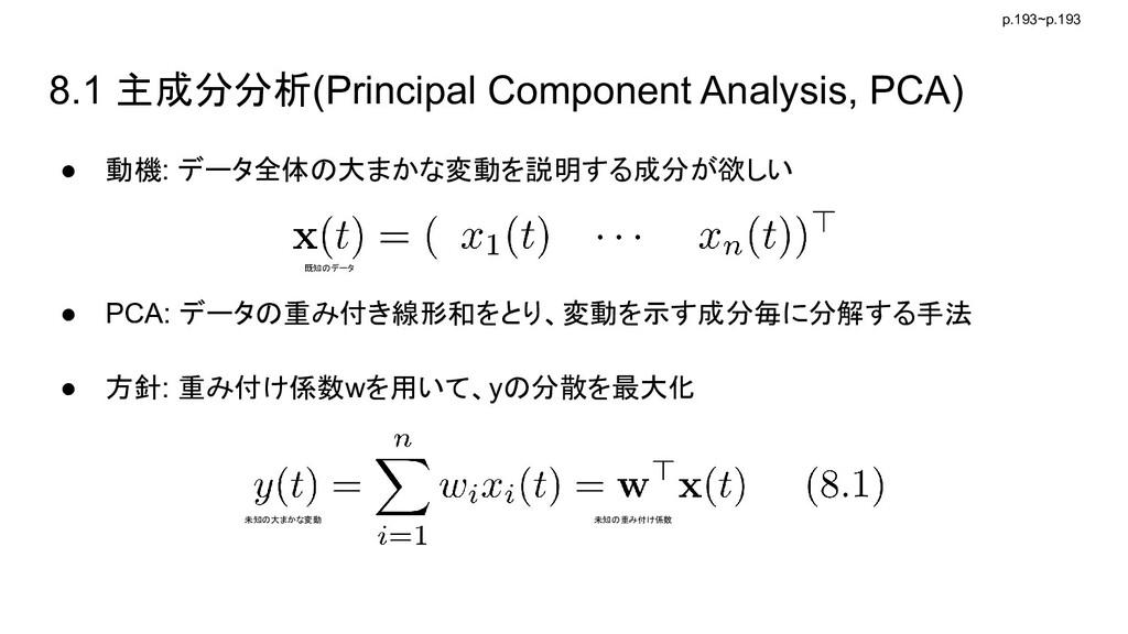 8.1 主成分分析(Principal Component Analysis, PCA) ● ...