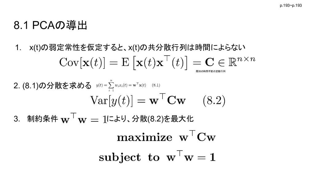 3. 制約条件 により、分散(8.2)を最大化 8.1 PCAの導出 1. x(t)の弱定常性...