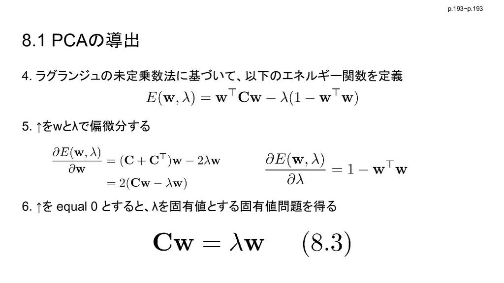 8.1 PCAの導出 4. ラグランジュの未定乗数法に基づいて、以下のエネルギー関数を定義 5...