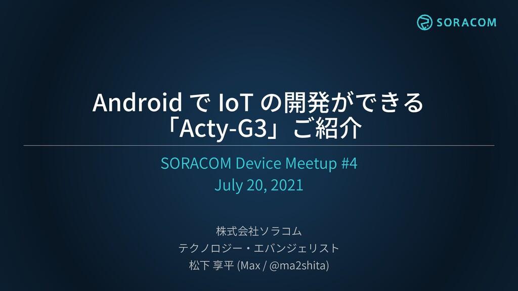 Android で IoT の開発ができる 「Acty-G3」ご紹介 SORACOM Devi...