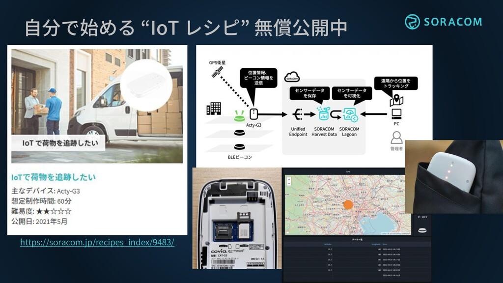 """自分で始める """"IoT レシピ"""" 無償公開中 https://soracom.jp/recip..."""