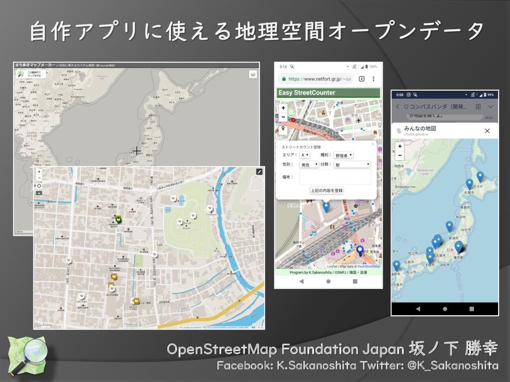 OpenStreetMap Foundation Japan 坂ノ下 勝幸 Facebook:...