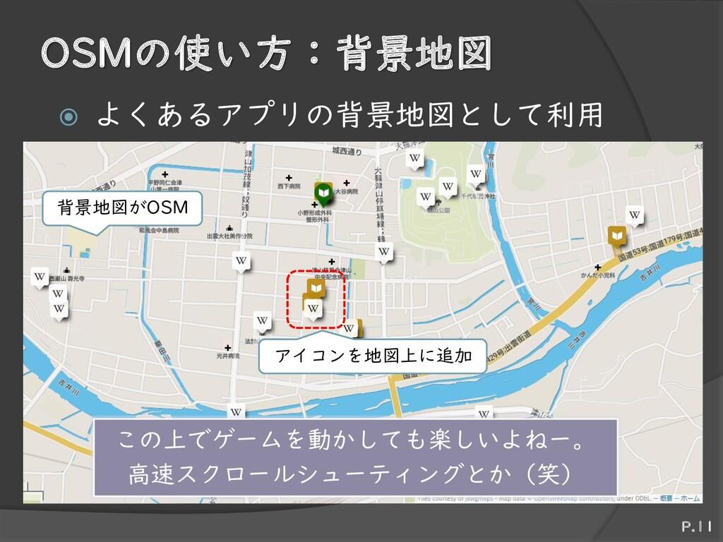 OSMの使い方:背景地図  よくあるアプリの背景地図として利用 背景地図がOSM アイコンを...