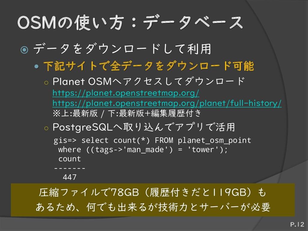 OSMの使い方:データベース  データをダウンロードして利用  下記サイトで全データをダウ...