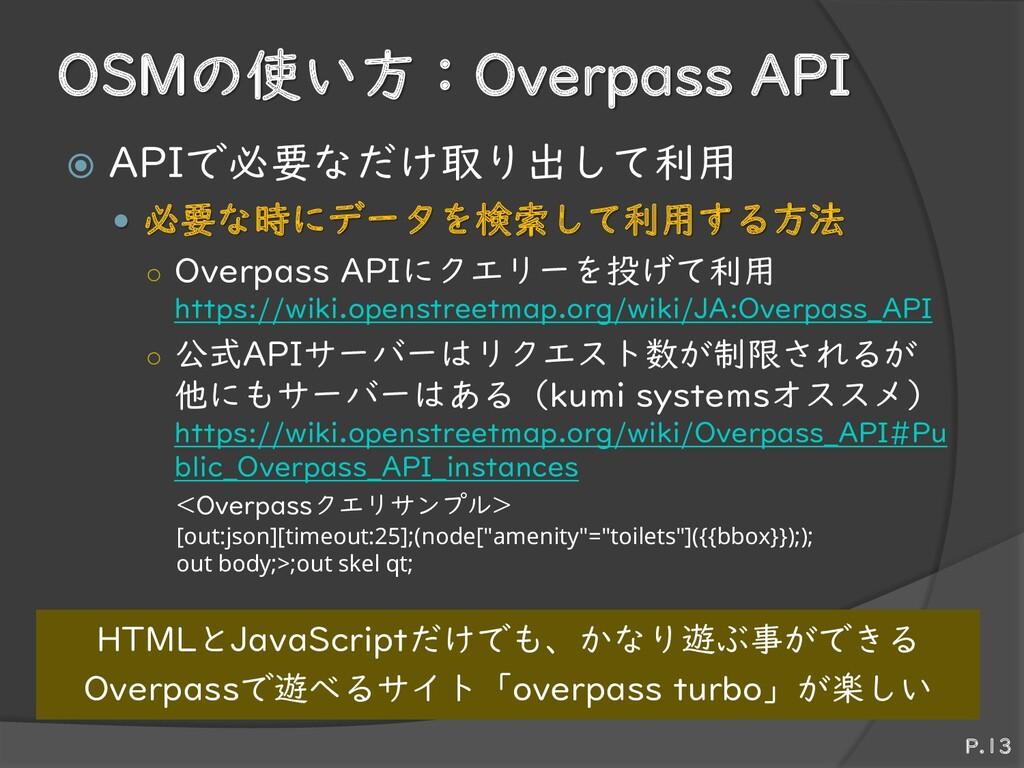 OSMの使い方:Overpass API  APIで必要なだけ取り出して利用  必要な時に...