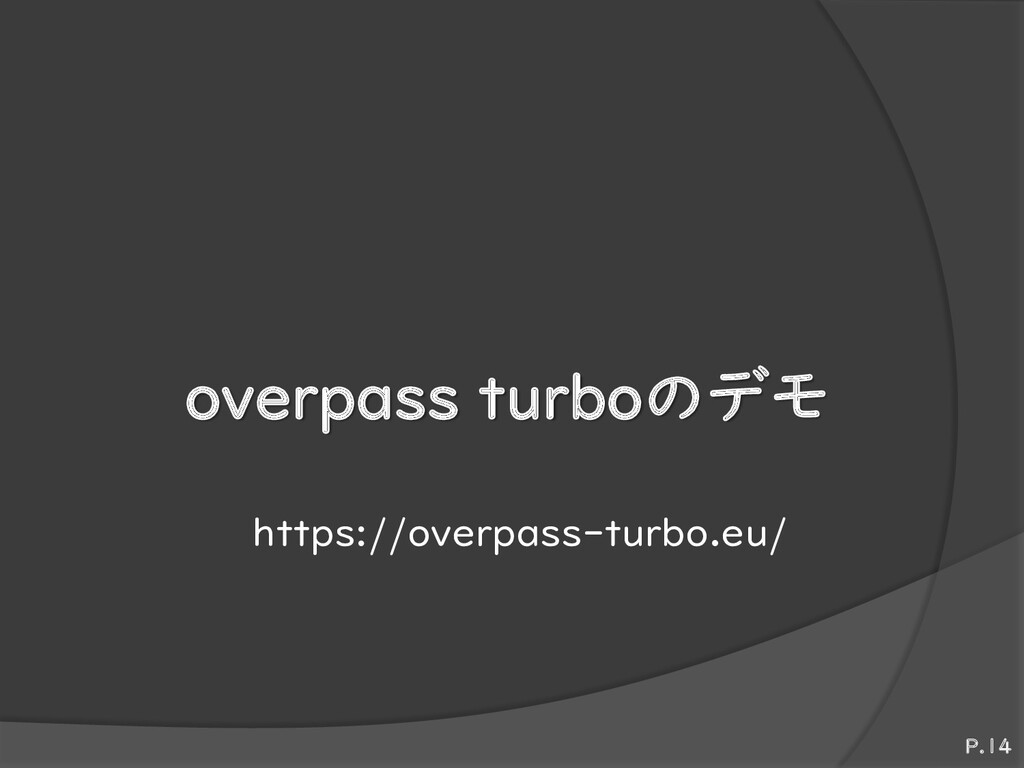 overpass turboのデモ https://overpass-turbo.eu/ P....