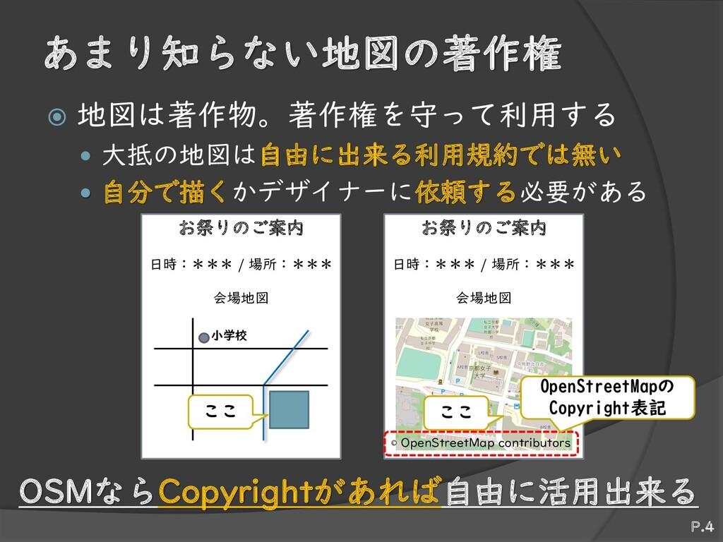 あまり知らない地図の著作権  地図は著作物。著作権を守って利用する  大抵の地図は自由に出...