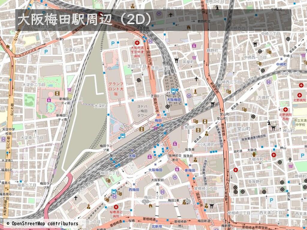 大阪梅田駅周辺(2D) © OpenStreetMap contributors P.6