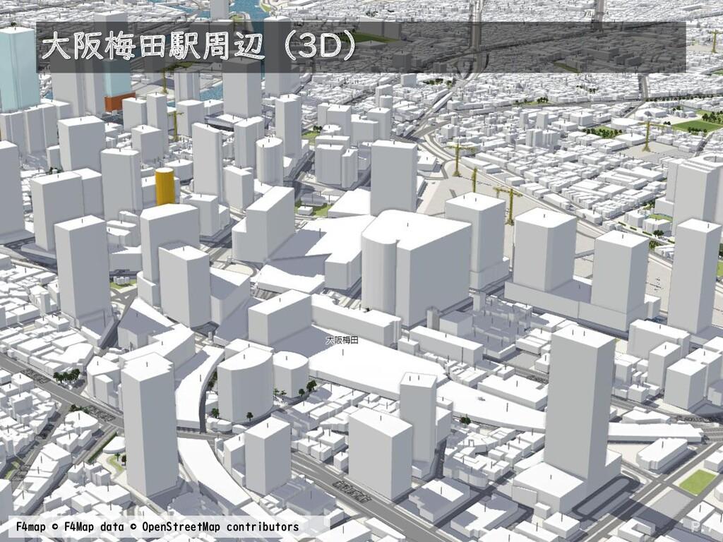 大阪梅田駅周辺(3D) F4map © F4Map data © OpenStreetMap ...