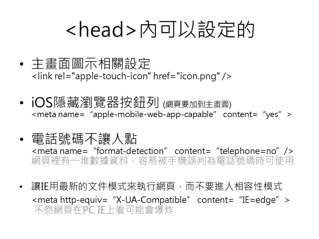 "<head>內可以設定的 • 主畫面圖示相關設定 <link rel=""apple-touch..."