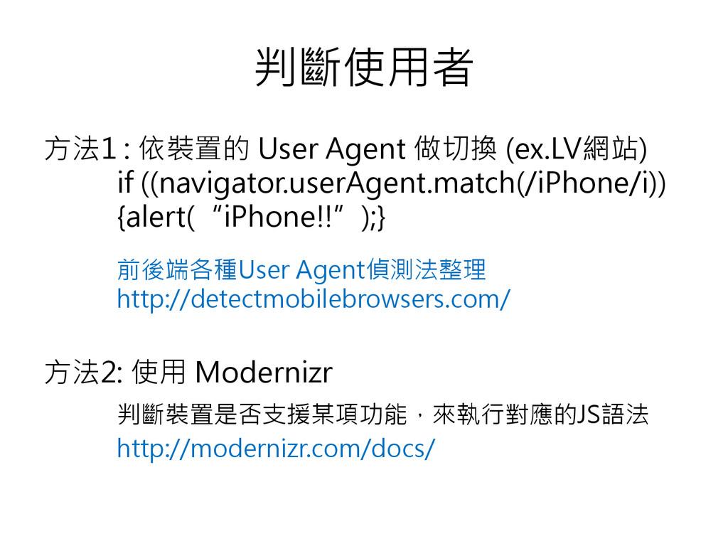 判斷使用者 方法1 : 依裝置的 User Agent 做切換 (ex.LV網站) if ((...