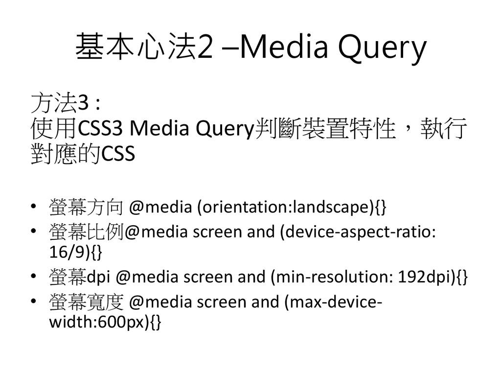 基本心法2 –Media Query 方法3 : 使用CSS3 Media Query判斷裝置...
