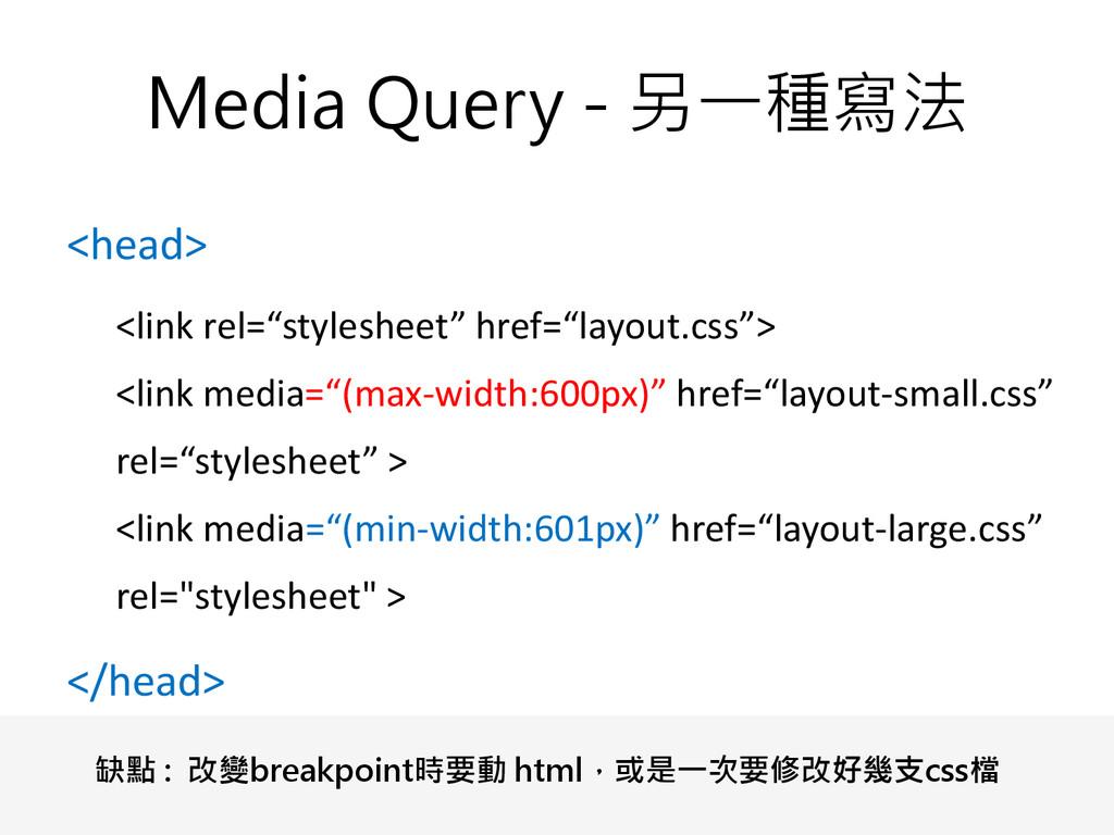 "Media Query - 另一種寫法 <head> <link rel=""styleshee..."