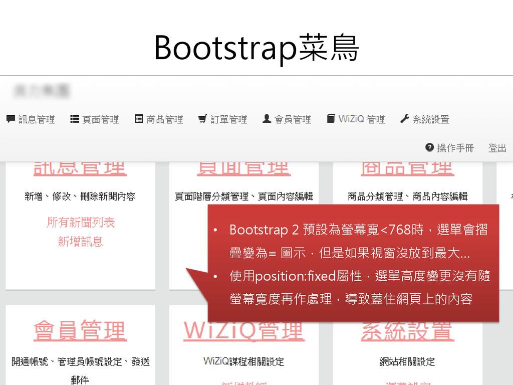 Bootstrap菜鳥 • Bootstrap 2 預設為螢幕寬<768時,選單會摺 疊變為≡...