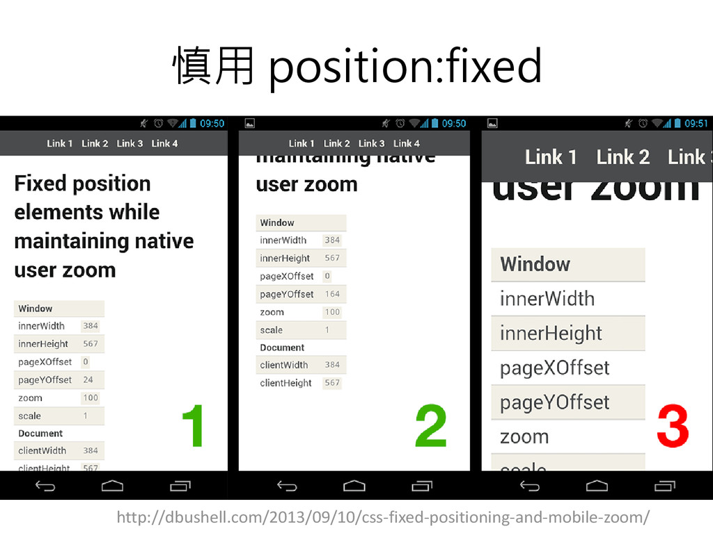 慎用 position:fixed http://dbushell.com/2013/09/1...