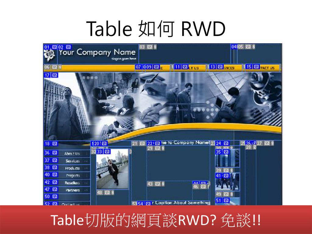 Table 如何 RWD Table切版的網頁談RWD? 免談!!