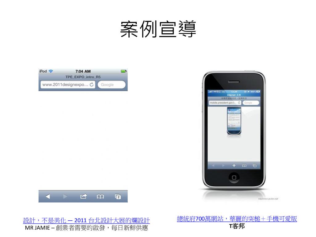 案例宣導 設計,不是美化 — 2011 台北設計大展的爛設計 MR JAMIE ─ 創業者需要...
