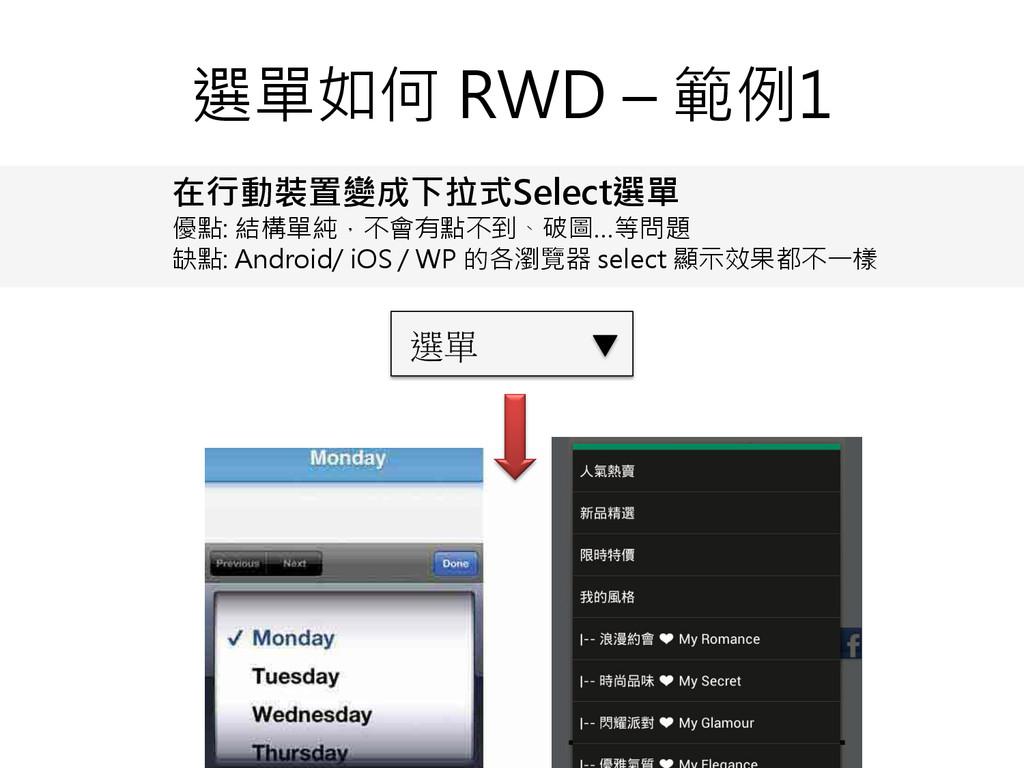 選單如何 RWD – 範例1 選單 在行動裝置變成下拉式Select選單 優點: 結構單純,不...