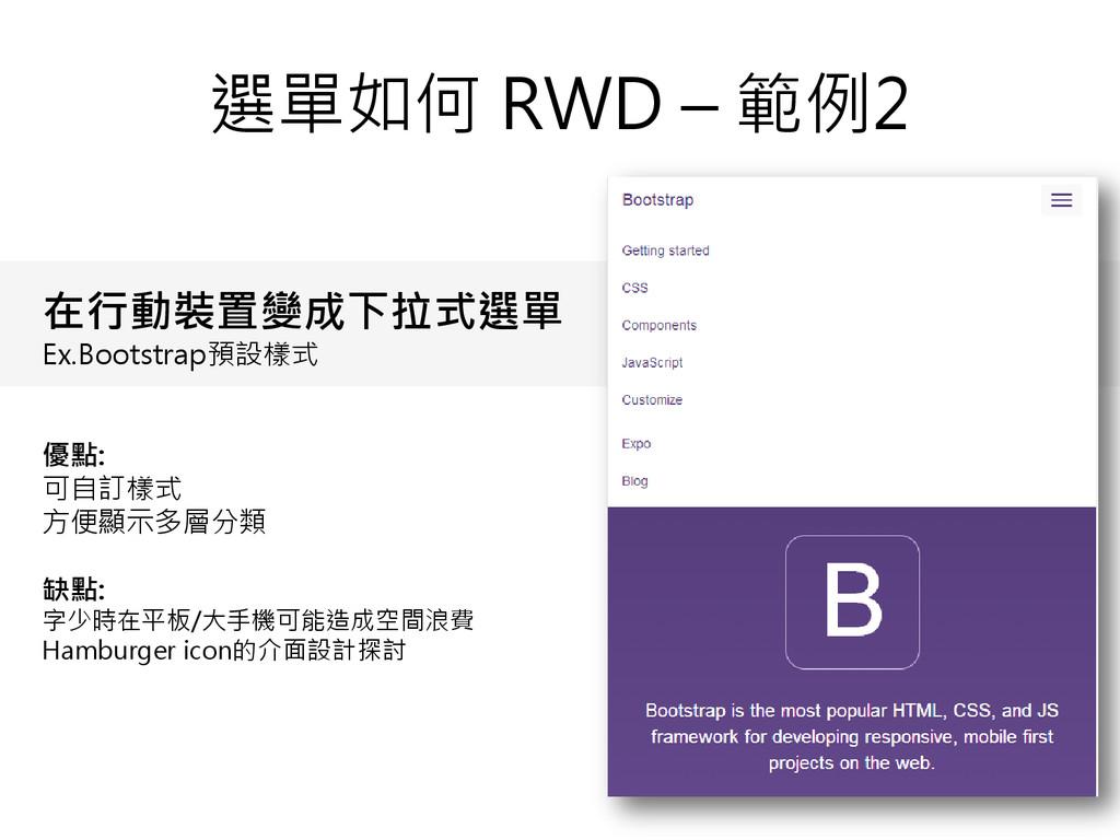 選單如何 RWD – 範例2 在行動裝置變成下拉式選單 Ex.Bootstrap預設樣式 優點...