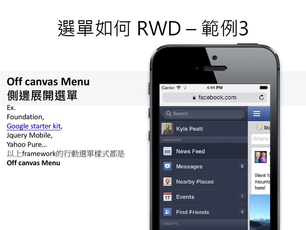 選單如何 RWD – 範例3 Off canvas Menu 側邊展開選單 Ex. Found...