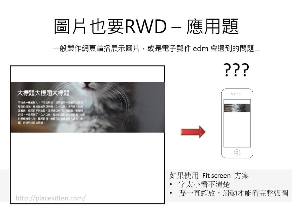 圖片也要RWD – 應用題 ??? 如果使用 Fit screen 方案 • 字太小看不清楚 ...