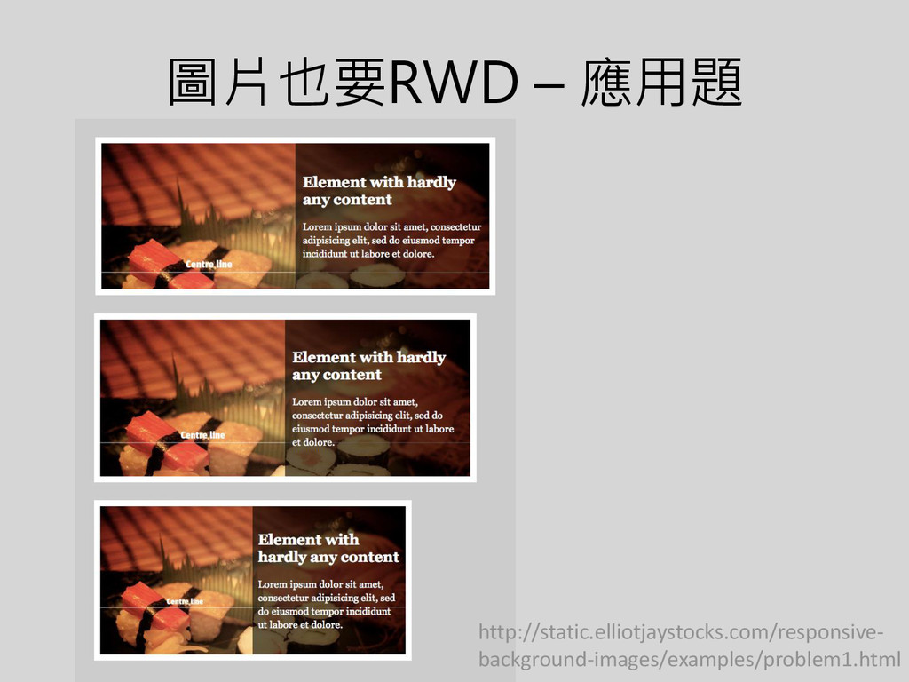 圖片也要RWD – 應用題 http://static.elliotjaystocks.com...