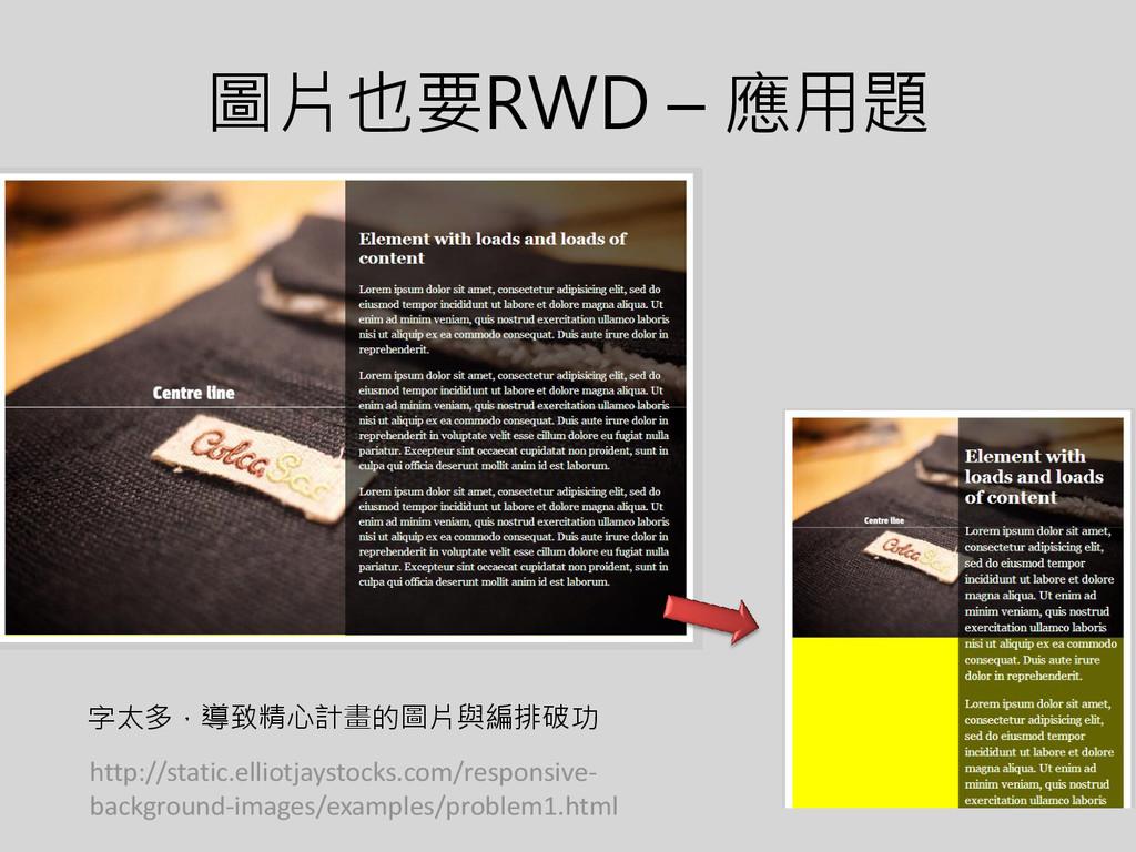 圖片也要RWD – 應用題 字太多,導致精心計畫的圖片與編排破功 http://static....