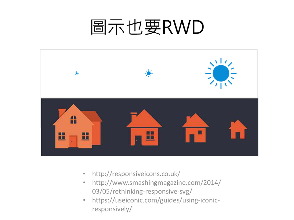 圖示也要RWD • http://responsiveicons.co.uk/ • http:...