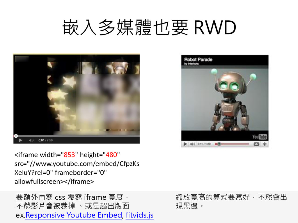 """嵌入多媒體也要 RWD <iframe width=""""853"""" height=""""480"""" sr..."""